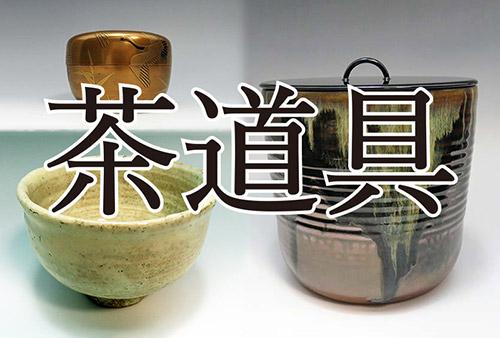 茶道具のページを掲載しました!随時、画像や情報を増やします!