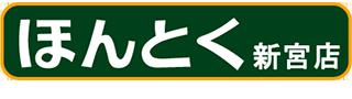 アンティークほんとく福岡新宮店【 Antique Hontoku 】