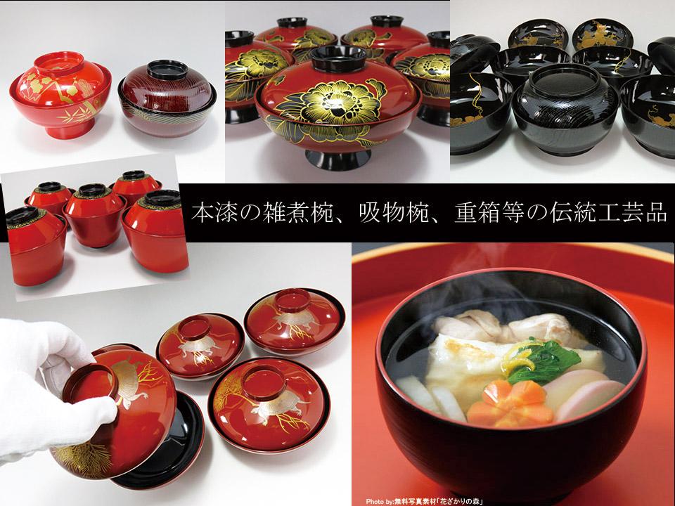 江戸時代~昭和の本物の漆のお椀、重箱、お膳、お盆、屠蘇器他あります。ご家庭に、旅館に、料亭に、日本土産に、漆器は英語でJAPAN!伝統工芸品の日本代表です!