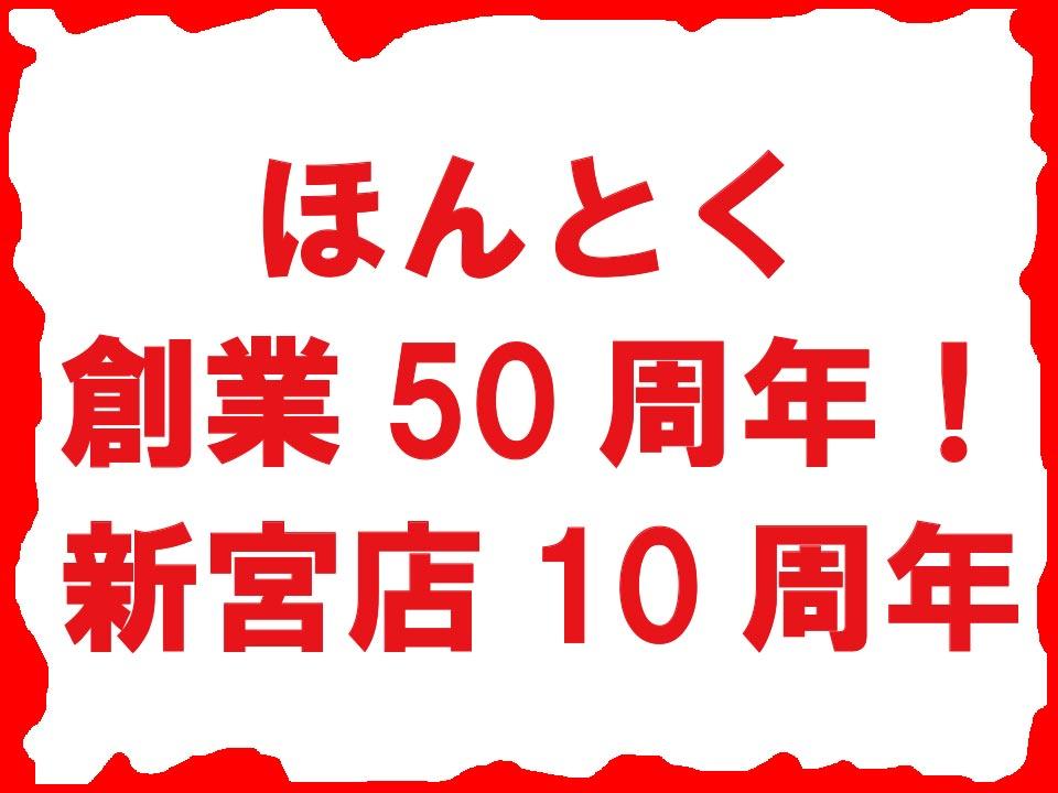 2017年は、ほんとく創業50周年! 新宮店開業10周年!