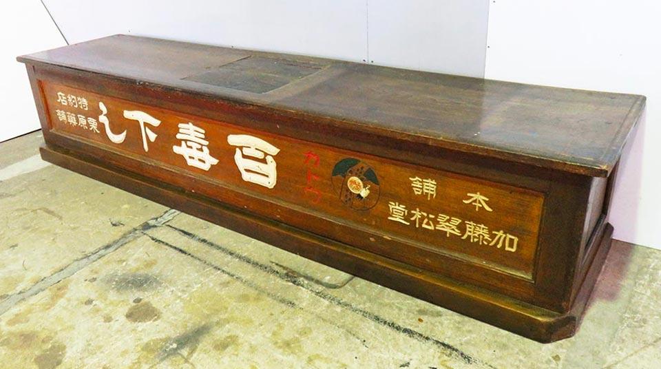 加藤翠松堂(現、翠松堂製薬株式会社)の木製売台です!百毒下しの文字入り、明治~大正期頃!